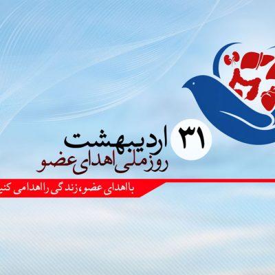 ۳۱ اردیبهشت؛ روز ملی اهدای عضو و اهدای زندگی