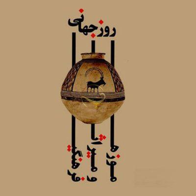۲۹ اریبهشت روز جهانی موزه و میراث فرهنگی
