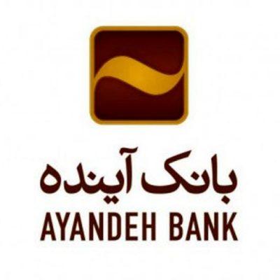 نماد بانک آینده در بورس