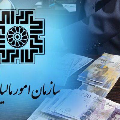 اوراق مالیاتی الکترونیک