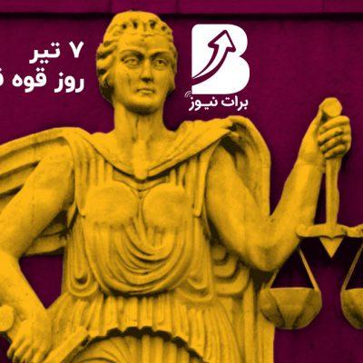 ۷ تیر؛ روز قوه قضاییه و بزرگداشت مقام شهید بهشتی