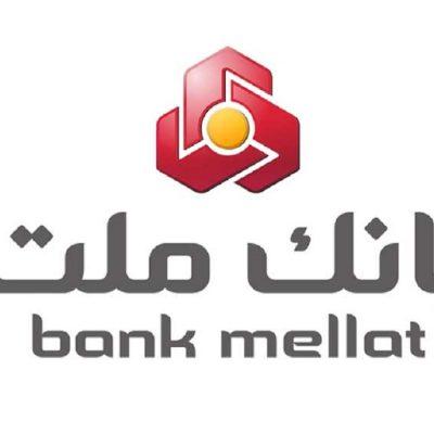 اختلاس از بانک ملت