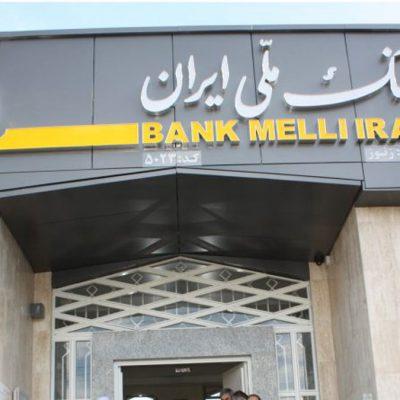واگذاری اموال مازاد بانک ملی