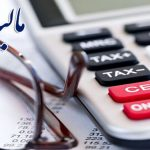 مالیات سپرده های بانکی