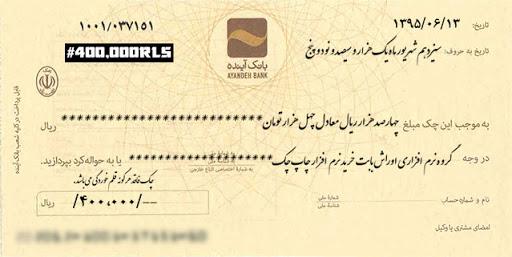چک بانکی