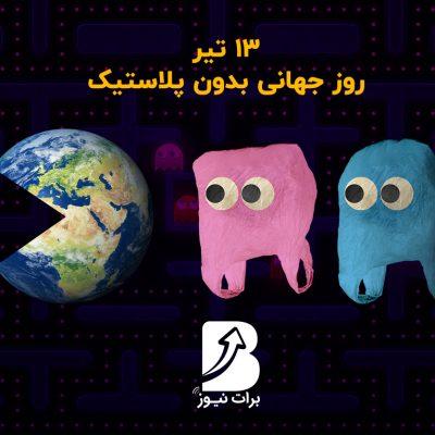 روز جهانی بدون پلاستیک