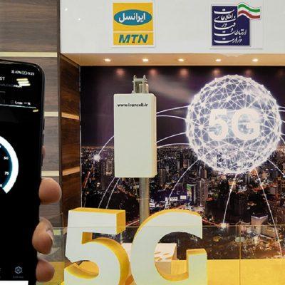 اینترنت 5G ایرانسل