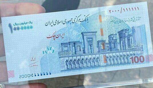 ایران چک ۱۰۰ هزار تومانی با حذف چهار صفر