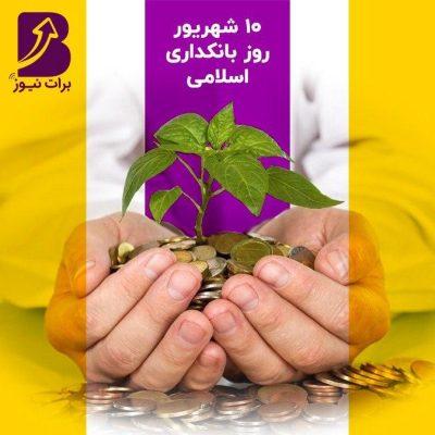 10 شهریور؛ روز بانکداری اسلامی و عملیات بانکی بدون ربا
