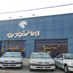 قیمت گذاری جدید ایران خودرو