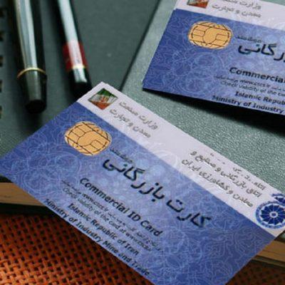 حواشی کارت های بازرگانی