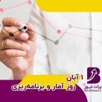 روز ملی آمار و برنامه ریزی