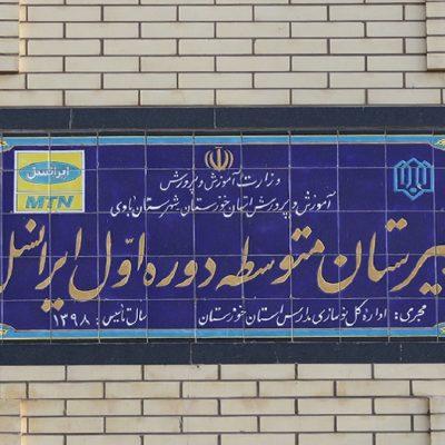 مدرسه ایرانسل برای سیل زدگان خوزستان