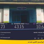 اینترنت در روستا