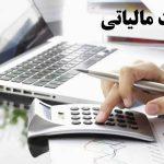 معافیت مالیاتی برای حقوق زیر ۴ میلیون تومان