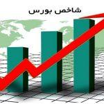 شاخص کل بورس تهران رشد کرد