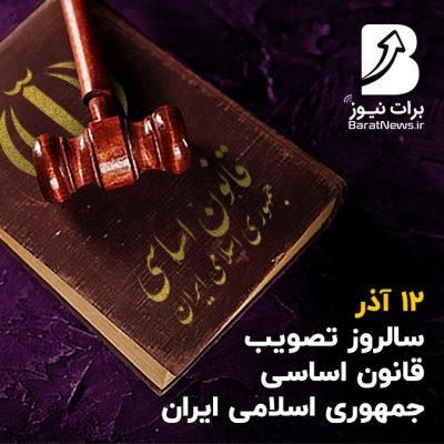 قانون اساسی در ایران