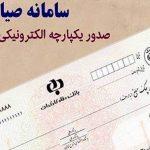 قانون جدید مانع صدور چک بیمحل