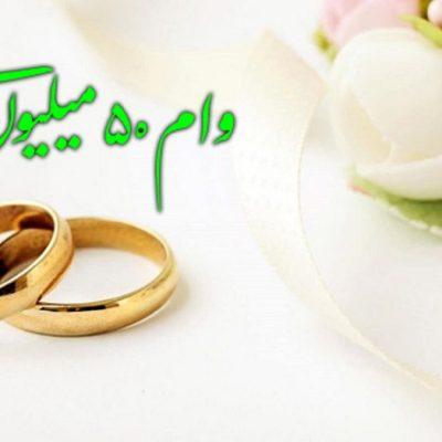 مبلغ وام ازدواج جوانان