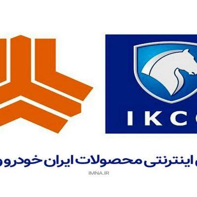 هفتمین فروش فوق العاده ایران خودرو