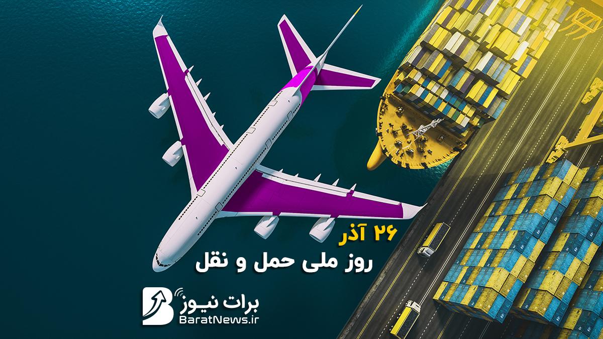 گرامیداشت روز ملی حمل و نقل در ایران