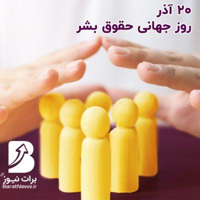 10 دسامبر روز جهانی حقوق بشر
