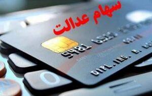 کارت اعتباری به مشمولان سهام عدالت