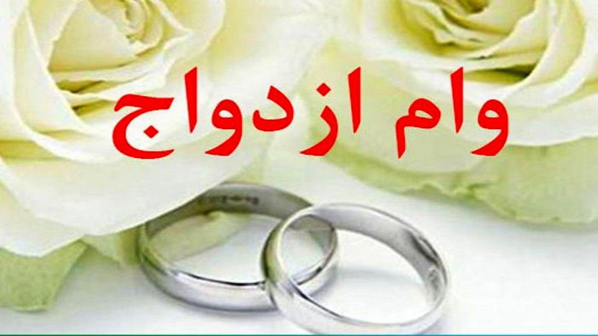 وام ازدواج جوانان
