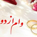 افزایش وام ازدواج در دست بررسی است.
