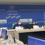 پروژه ملی ابر ایران رونمایی شد