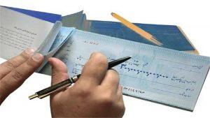 چاپ دسته چکهای جدید توسط بانکها