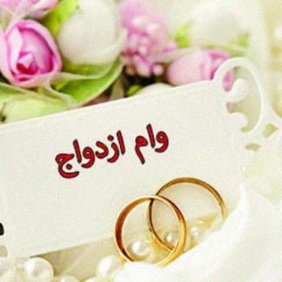 پرداخت تسهیلات ازدواج