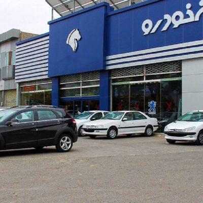 فروش فوقالعاده ایرانخودرو