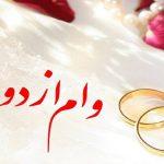 مصوبه جدید مجلس در خصوص وام ازدواج