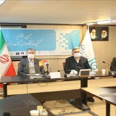 افتتاح نمایشگاه مجازی کتاب تهران