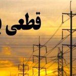 برنامه خاموشی برخی مناطق تهران امروز سه شنبه هفتم بهمن ماه منتشر شد.
