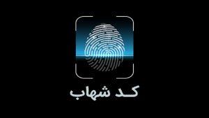 کد شهاب دلیل مسدود شدن کارتهای بانکی