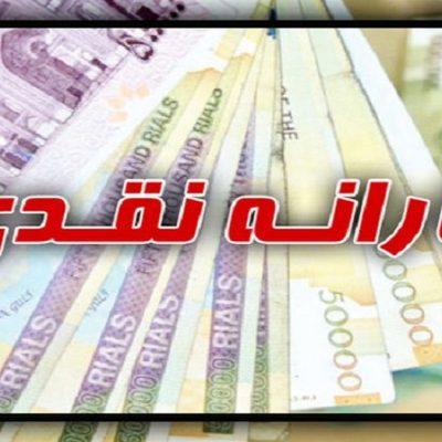 توزیع یارانه نقدی به مردم
