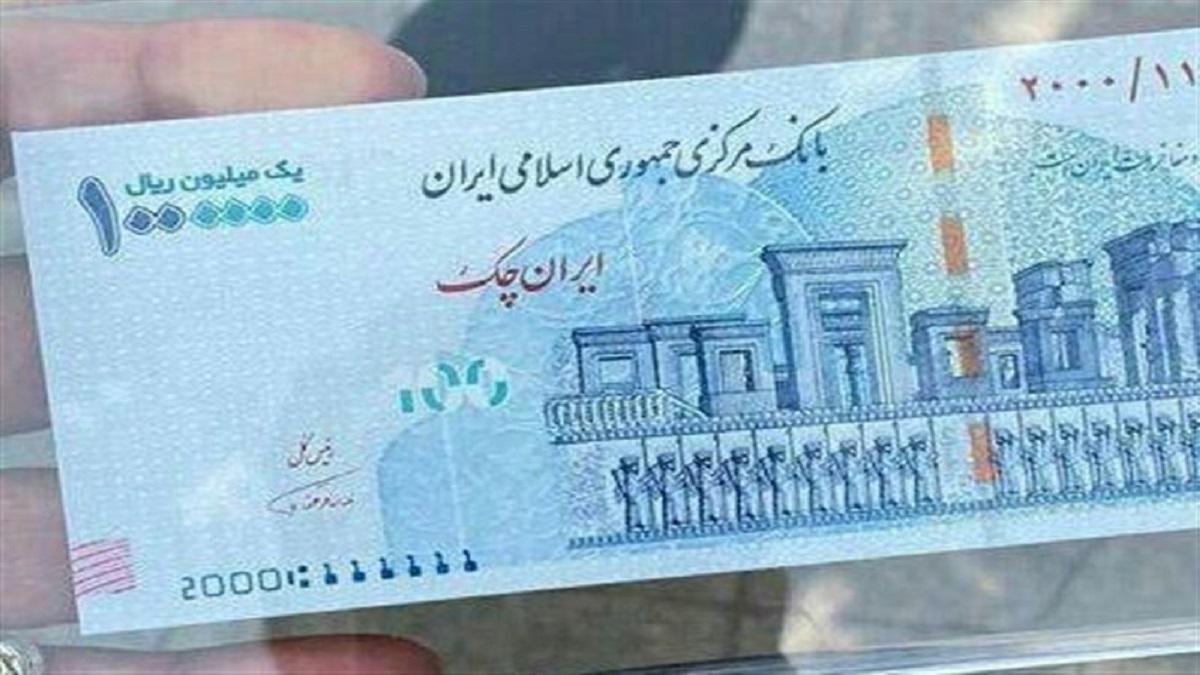 نسل جدید ایران چکهای 100 هزار تومانی جهت افزایش امنیت و تسهیل مبادلات منتشر شدهاند.