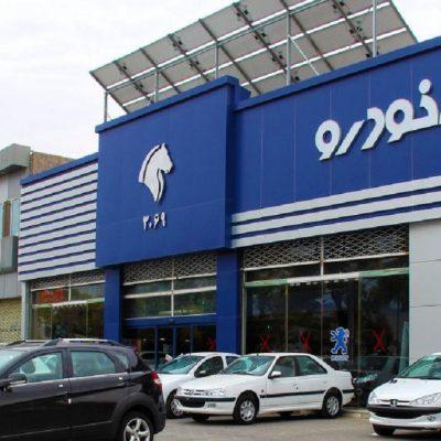 فروش فوق العاده ایران خودرو