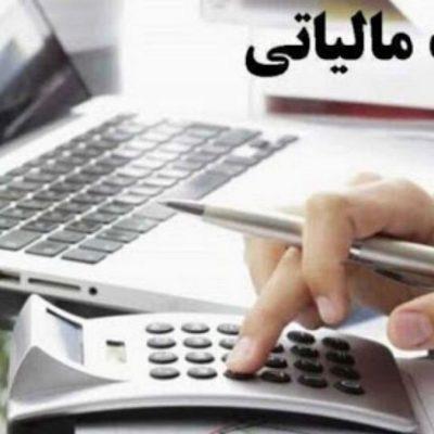 شناسایی افراد مشمول مالیات