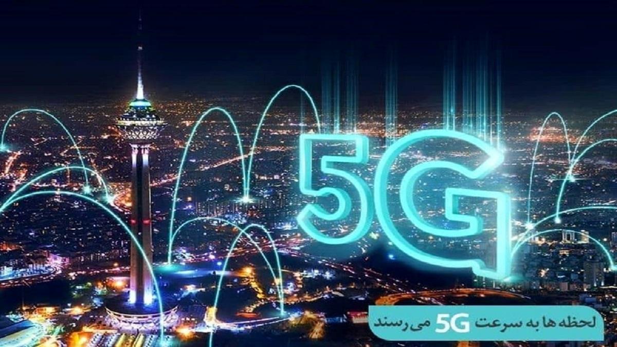 افتتاح سایت 5G در تهران