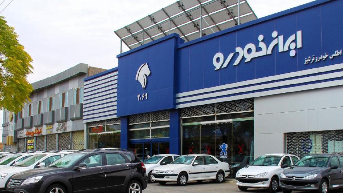 قرعهکشی فروش ایران خودرو