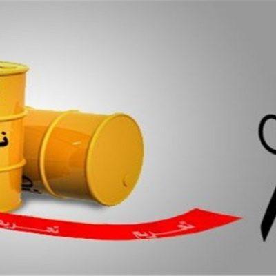 تحریم نفت ایران