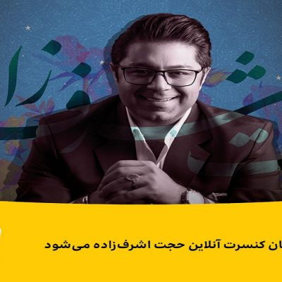 کنسرت آنلاین لنز ایرانسل