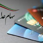 صدور کارت های اعتباری