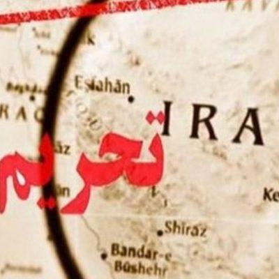 لغو تحریم ها علیه ایران