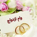 تسهیلات ازدواج به جوانان