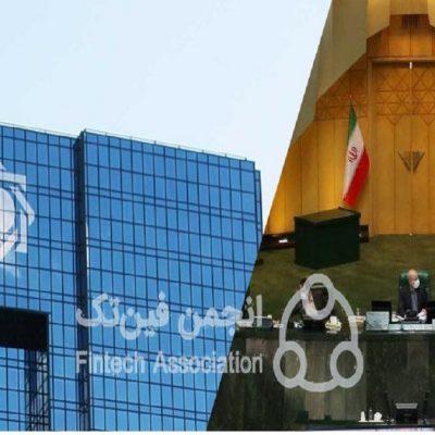 انجمن فین تک ایران