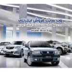 پیشفروش محصولات ایران خودرو